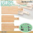 komorebi 木製カッティングボード 400 540-400