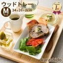 komorebi 木製食器 ウッドトレーM 545-200