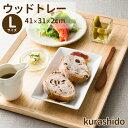 komorebi 木製食器 ウッドトレーL 545-300