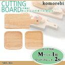 komorebi 木製カッティングボード 301 540-301