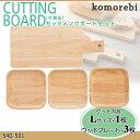 komorebi 木製カッティングボード 501 540-501