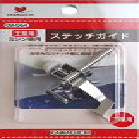KAWAGUCHI カワグチ ミシンアタッチメント ステッチガイド 職業用 09-064