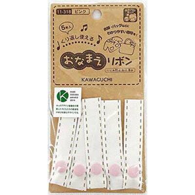 KAWAGUCHI おなまえリボン ピンク 11-318