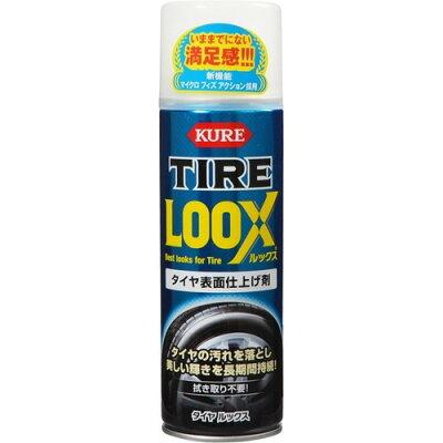 KURE TIRE LOOX(タイヤ ルックス)(480ml)