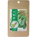ナチュラルストック 日本の野菜パウダー 小松菜(20g)