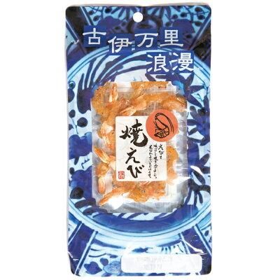 小島食品工業 焼えび 17g