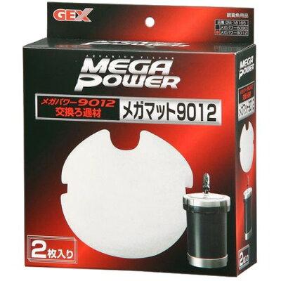 メガマット 9012用 GM-18165(2枚入)