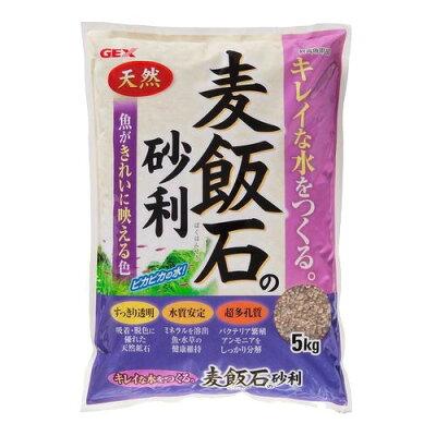 麦飯石の砂利5kg