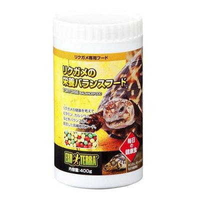 エキゾテラ リクガメの栄養バランスフード(400g)
