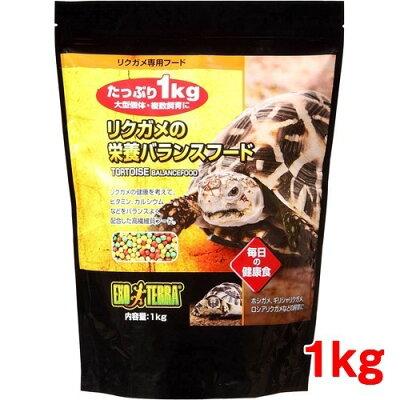 エキゾテラ リクガメの栄養バランスフード(1kg)