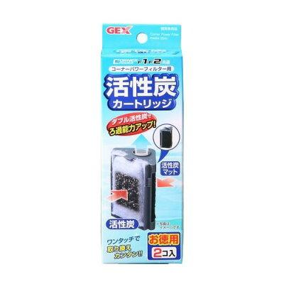 コーナーパワーフィルター用 活性炭カートリッジ(2コ入)