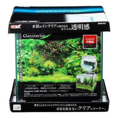 グラステリア キューブ300 セット(1セット)