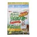 うさぎの健康食 おいしいチモシー(650g)