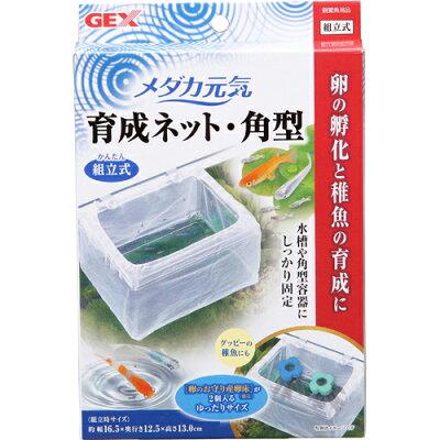 ジェックス メダカ元気 育成ネット 角型(1コ入)