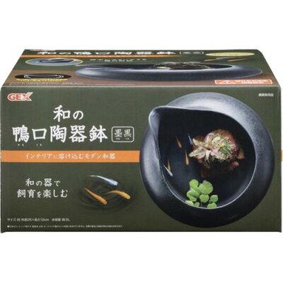 和の鴨口陶器鉢 墨黒(1コ入)