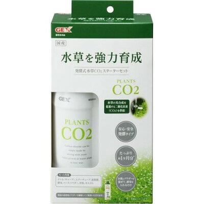 発酵式水草 CO2 スターターセット(1セット)