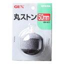 GX-61 丸ストン(50mm)