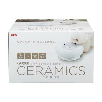 ピュアクリスタル セラミックス 犬用(1台)