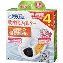 ピュアクリスタル 猫用フィルター式給水器 軟水化フィルター(4コ入)