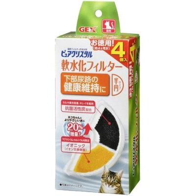 ピュアクリスタル 軟水化フィルター 半円タイプ 猫用(4コ入)