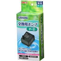 ピュアクリスタル 交換用ポンプ P-2(1コ入)