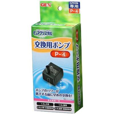 ピュアクリスタル 交換用ポンプ P-4(1コ入)