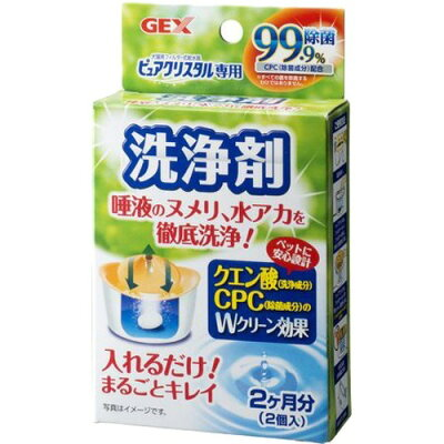 ピュアクリスタル 洗浄剤(2コ入)