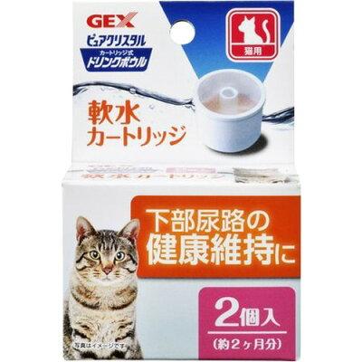 ピュアクリスタル ドリンクボウル 軟水カートリッジ 猫用(2コ入)