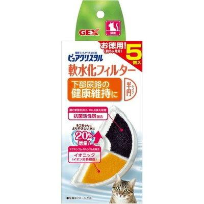 ピュアクリスタル 軟水化フィルター 半円タイプ 猫用(5枚入)