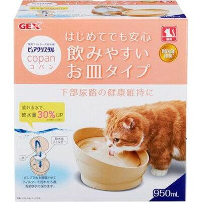 ピュアクリスタル コパン 猫用フィルター式給水器 950ml ベージュ(1台)