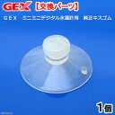 ミニミニデジタル水温計用 純正キスゴム