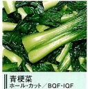 京果食品 青梗菜 カット 500g