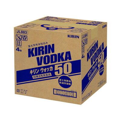 キリンビール 新キリン ウォッカ 18L/50