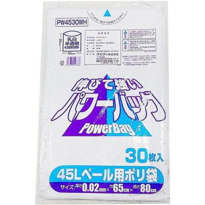 オルディ パワーバッグ 45L 0.02mm 乳白半透明(30枚入)