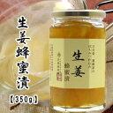 近藤養蜂場 生姜蜂蜜漬 350g