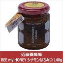 近藤養蜂場 BEE my HONEY シナモンはちみつ 140g