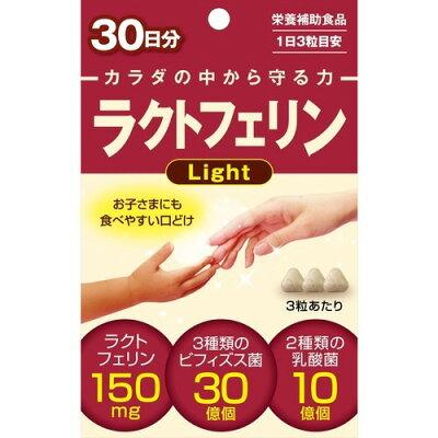 ラクトフェリン ライト(90粒)