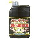KYK バッテリー強化補充液タフセル1000 1L