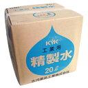 KYK 工業用 精製水 20L