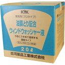 KYK プロタイプウォッシャー液 20L 油膜取り配合 15204