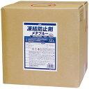 古河薬品工業 KYK 凍結防止剤メタブルー 20L BOX 41-203