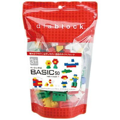 ダイヤブロック DBB-05 BASIC 50 ブロック