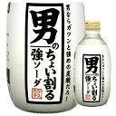 木村飲料 カクテス 男のちょい割る強ソーダ 300mL ビン 24本/ケース