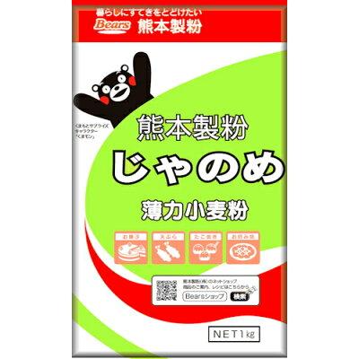 熊本製粉 白熊印 蛇の目 1Kg