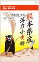 熊本製粉 肥後のいずみ(熊本県産薄力小麦粉) 500g