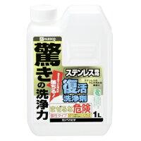 カンペハピオ 復活洗浄剤ステンレス用1L