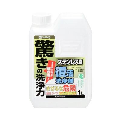 カンペハピオ 00017660031010 復活洗浄剤 ステンレス用 1L