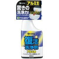 ALESCO 復活洗浄剤 アルミ用 414-002-300(300ml)
