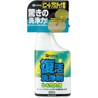ALESCO 復活洗浄剤 ビニール・プラスチック用 414-004-300(300mL)