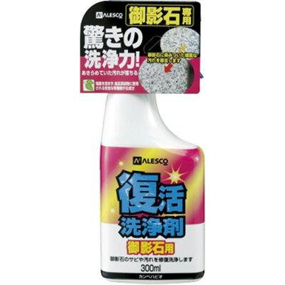 ALESCO 復活洗浄剤 御影石用 414-006-300(300mL)